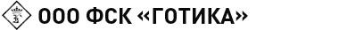 ГОТИКА — финансово-строительная компания